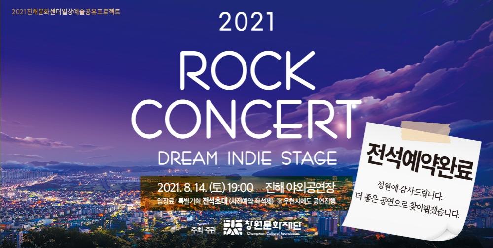 락콘서트〈Dream Indie Stage〉전석예약완료